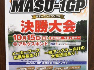 MASU-1GP